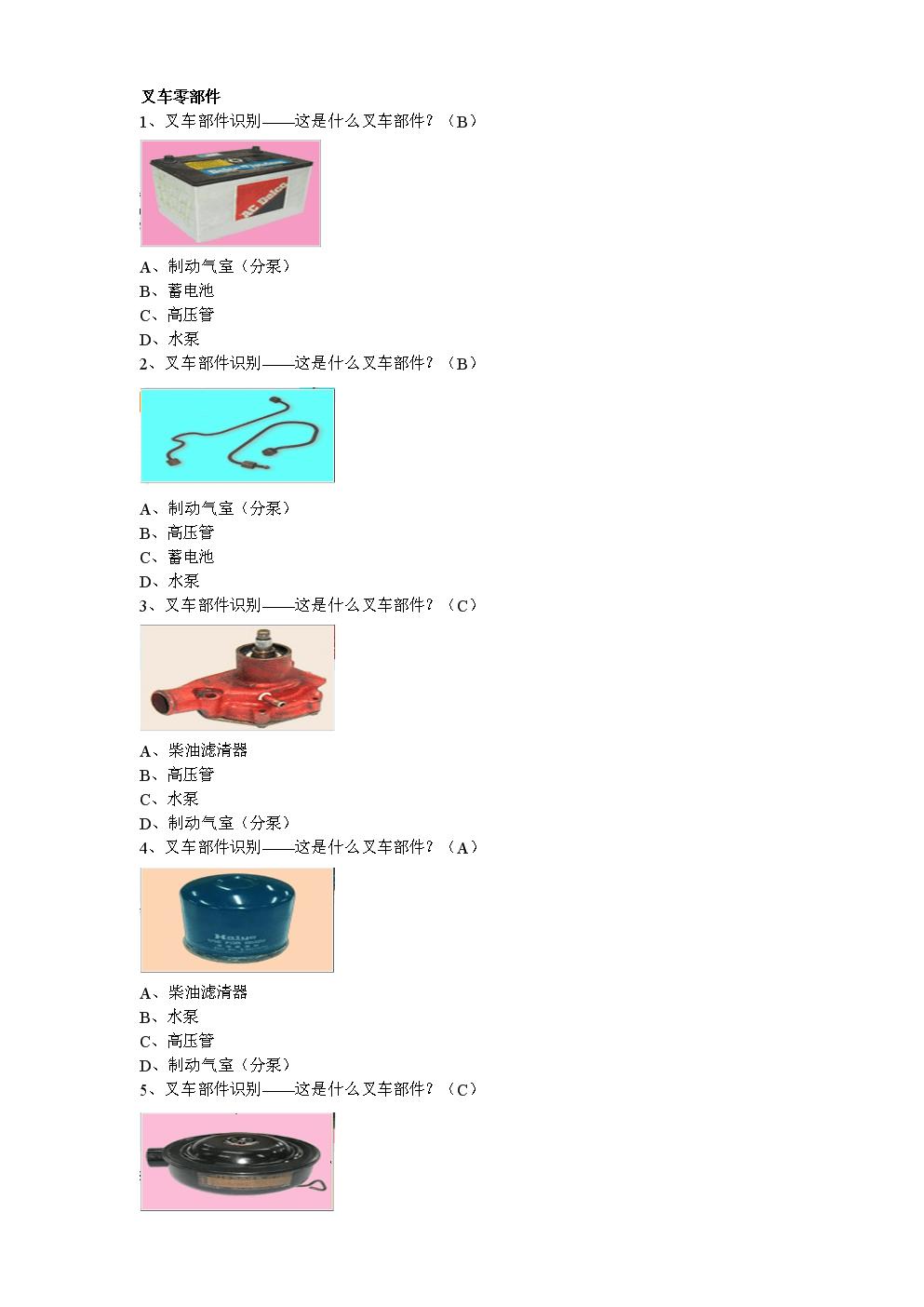 叉车理论图片练习题 叉车零部件.doc
