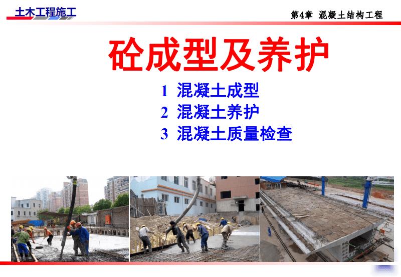 土木工程施工第13讲砼成型及养护资料.pdf
