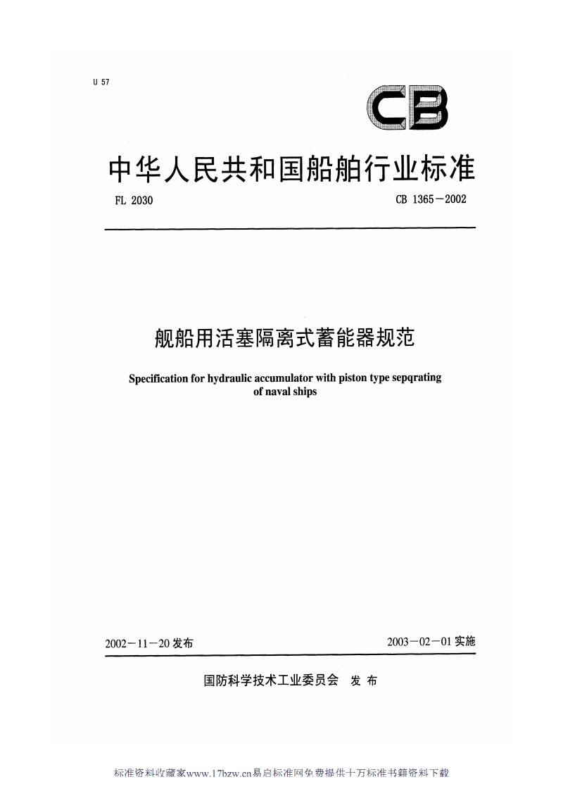 CB 1365-2002 舰船用活塞隔离式蓄能器规范-行业标准.pdf