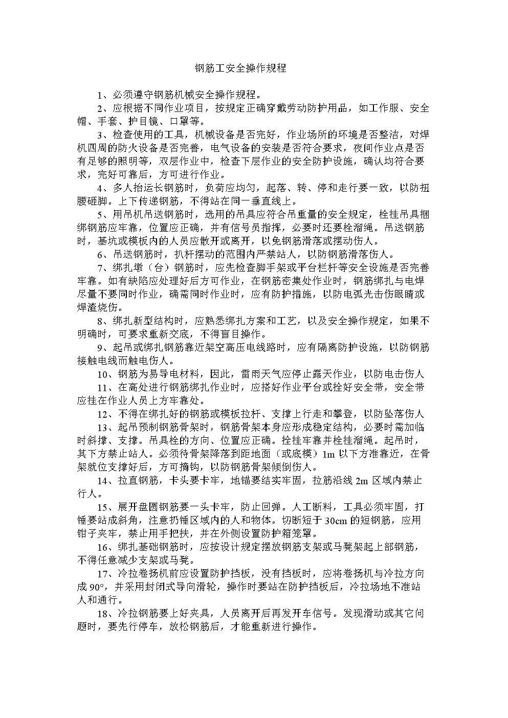 技能培训 各工种的操作规程.doc