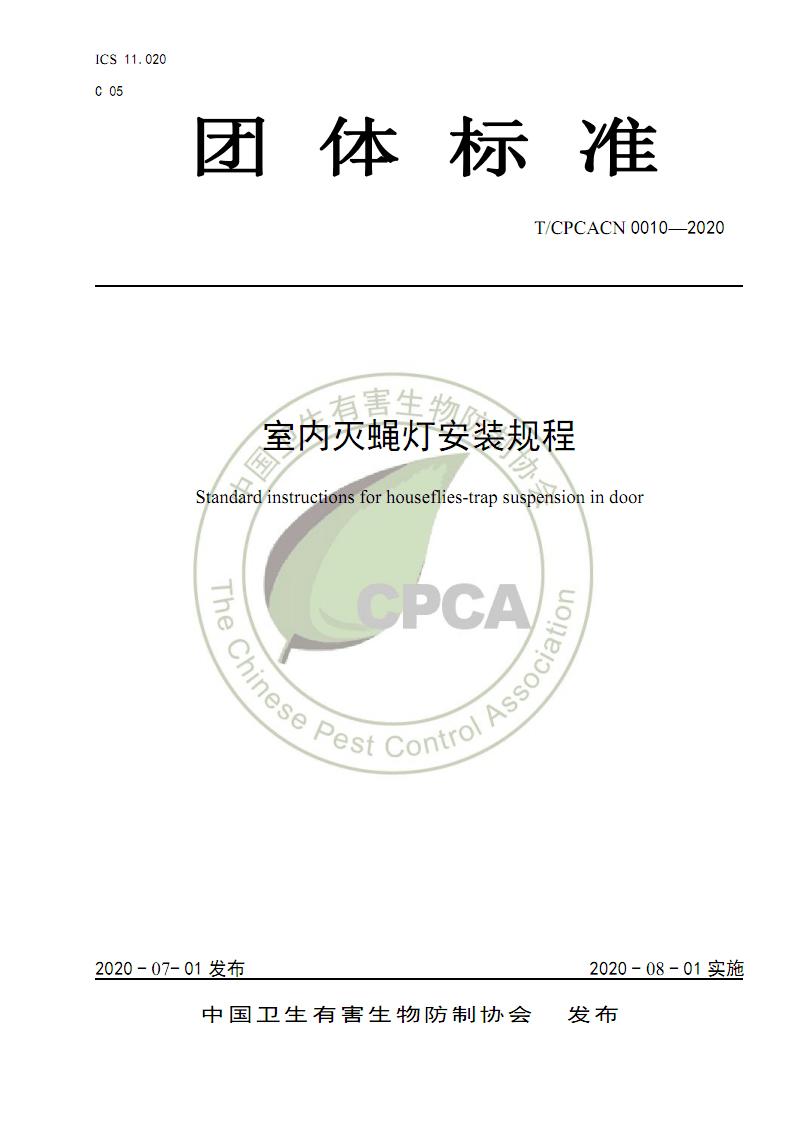 TCPCACN0010-2020室内灭蝇灯安装规程.pdf