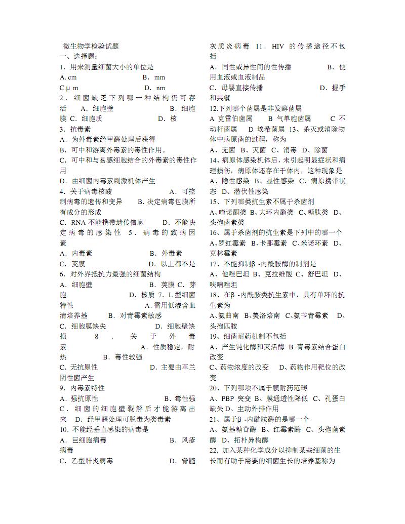 微生物学检验试题.pdf