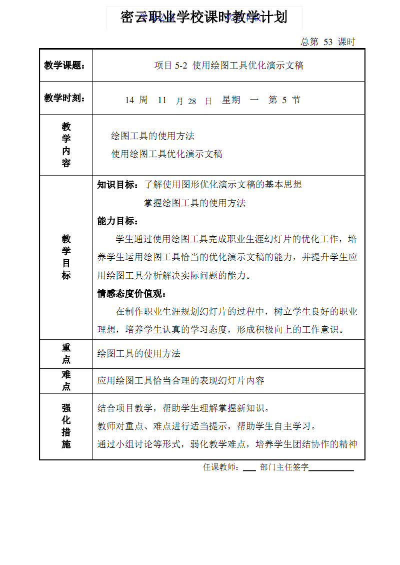 教案-ppt绘图工具.pdf