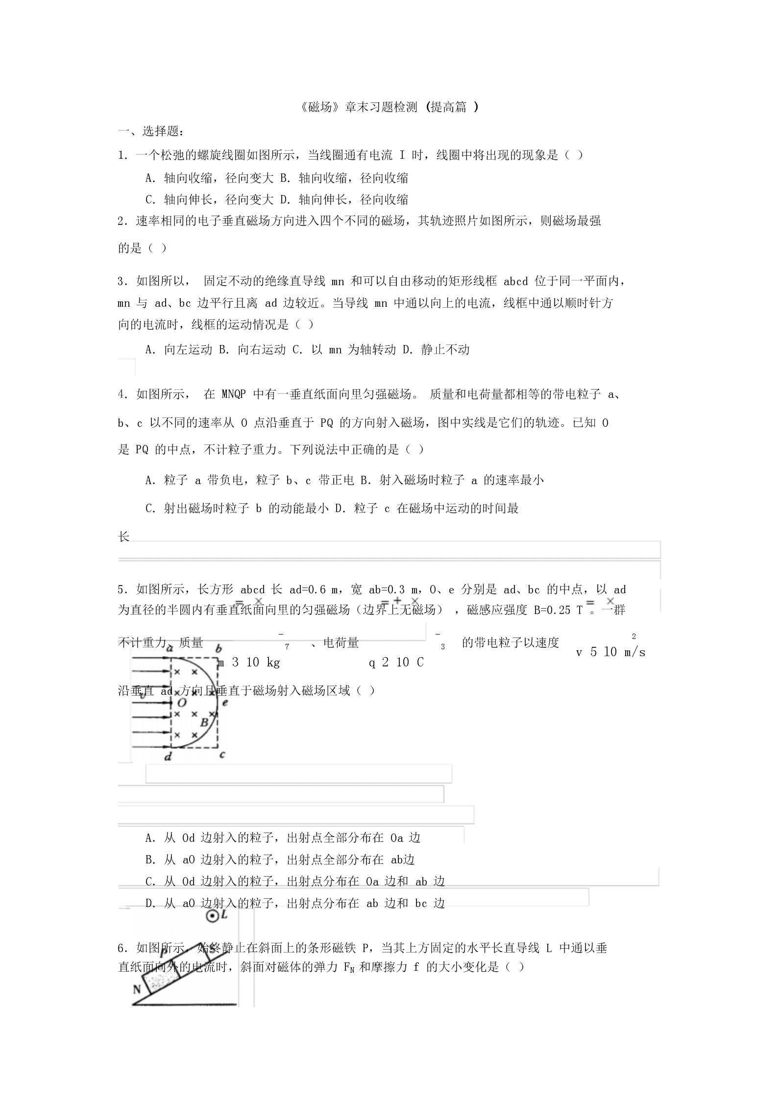 《磁场》章末习题检测提高篇精选.doc