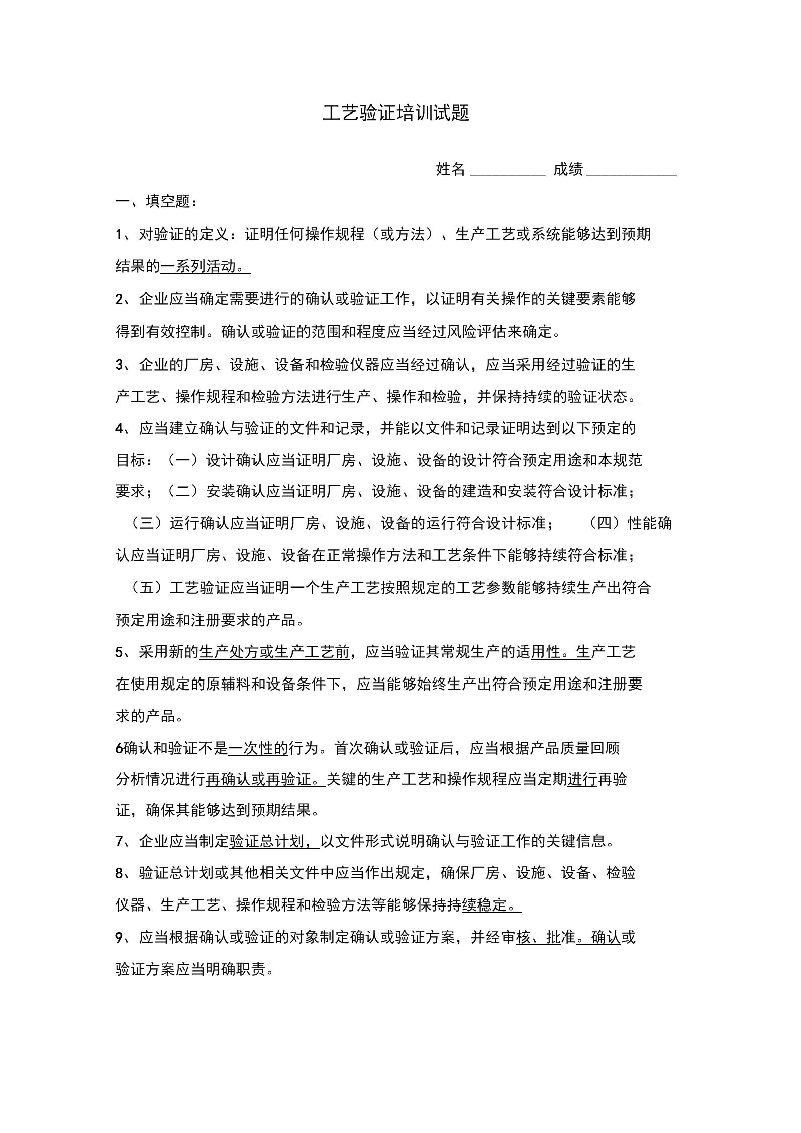 工艺验证培训试题.docx
