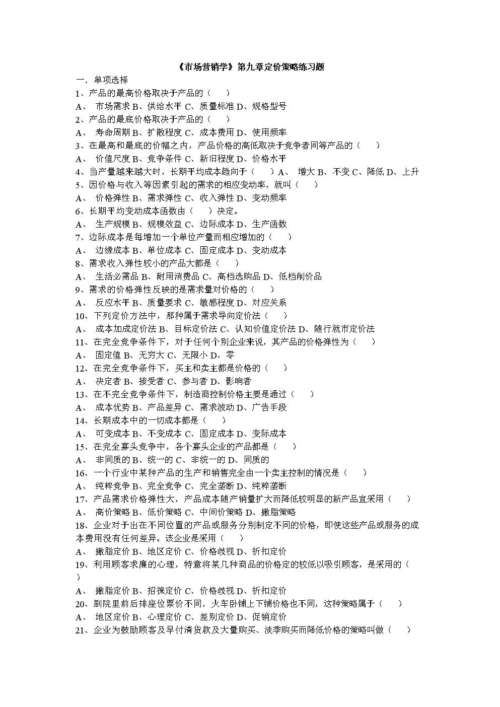场营销学定价策略练习题.doc