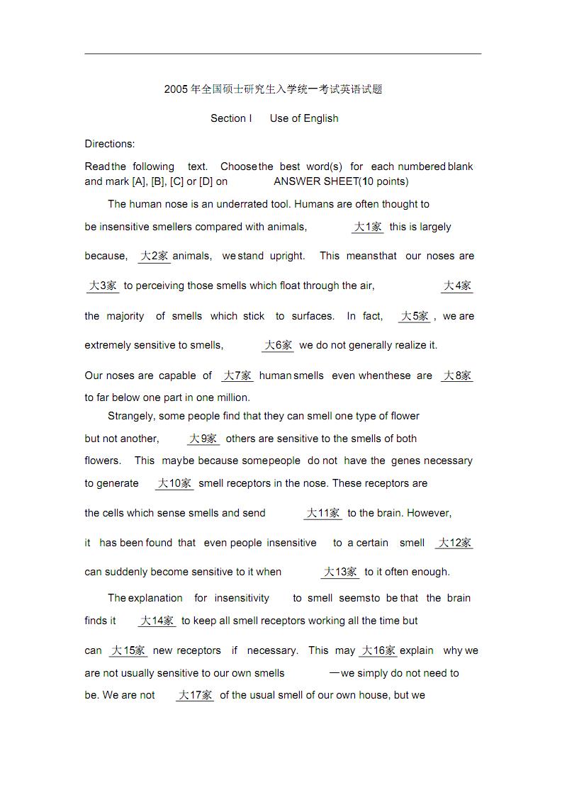 2005年考研英语试题及答案.pdf