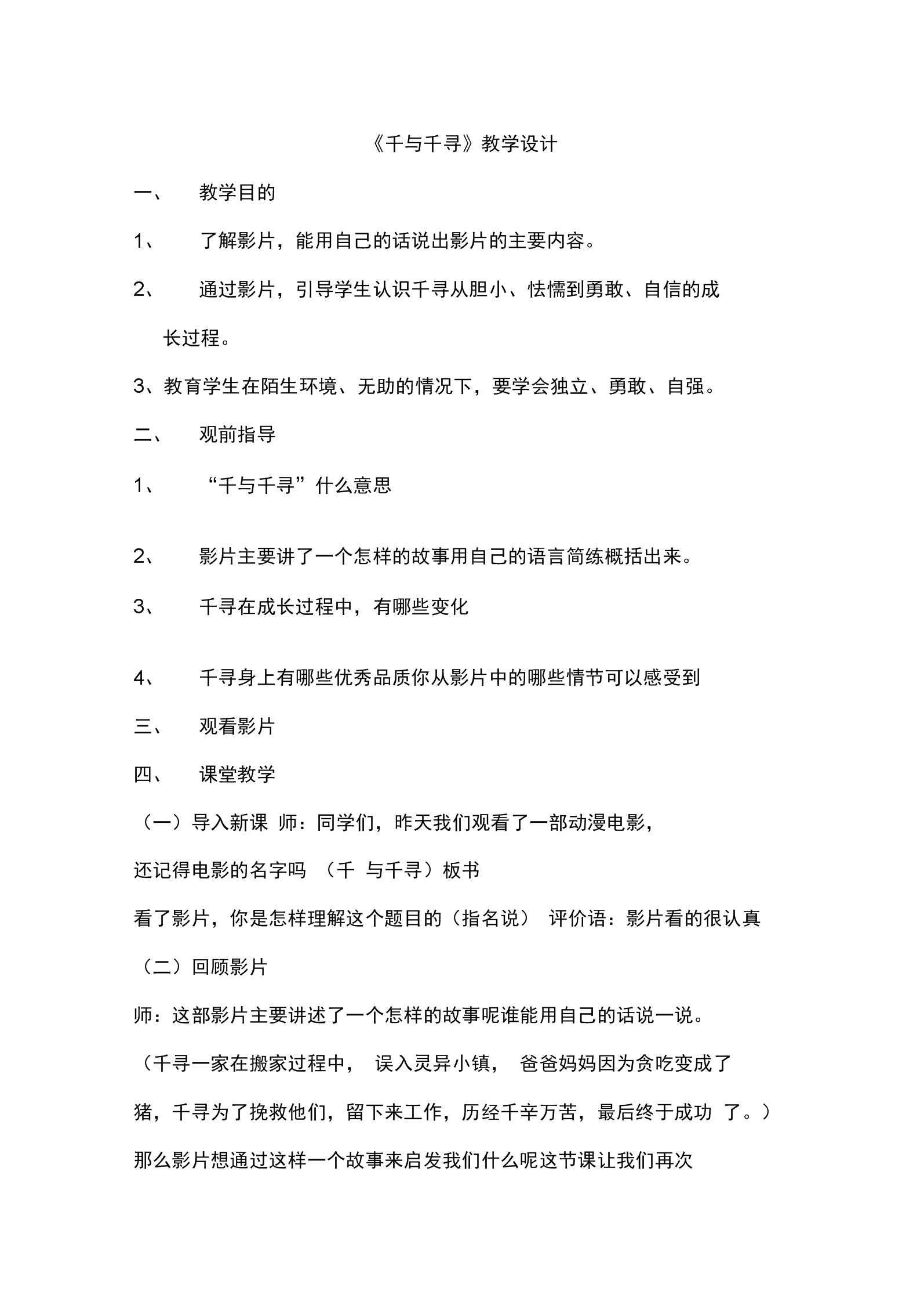 影视文化课千与千寻配套教案.docx