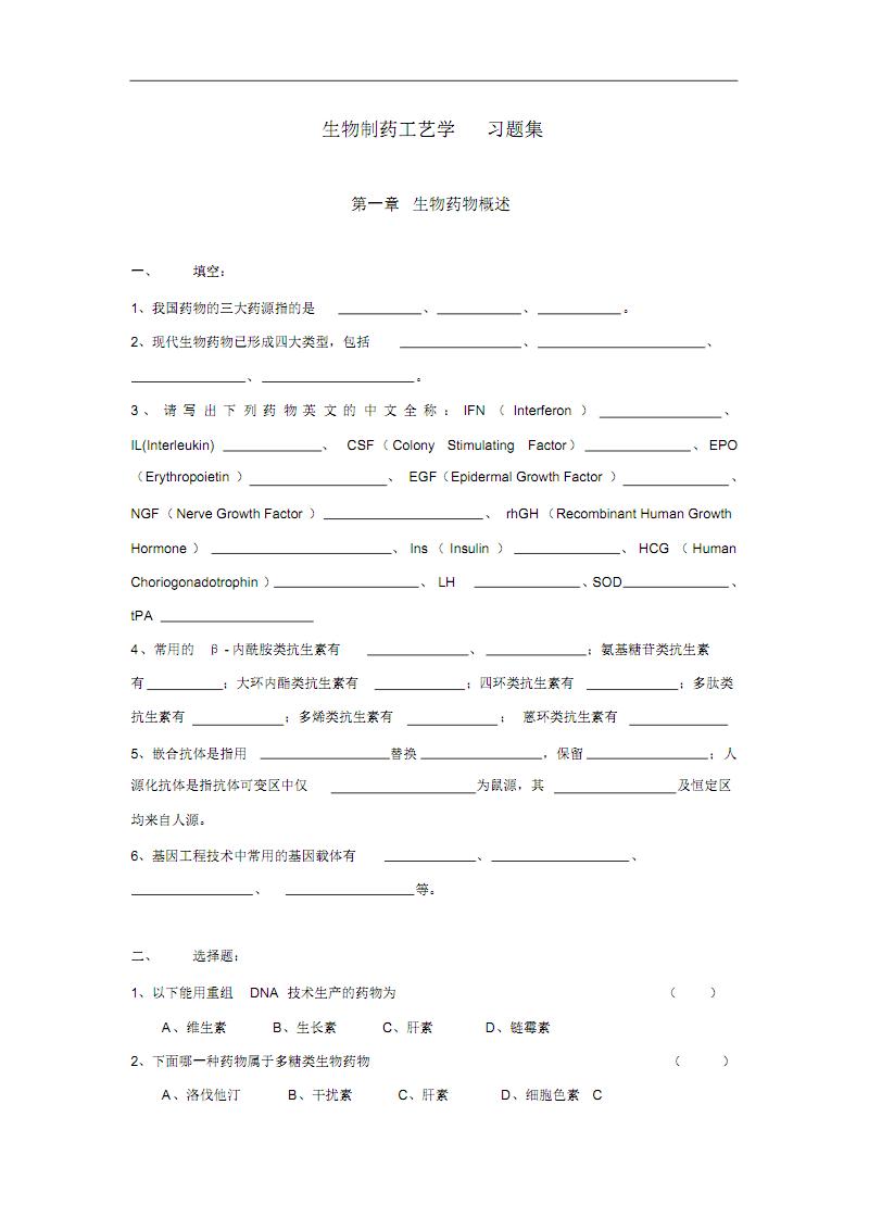 1生物制药工艺学的习题集生物药物概述.pdf