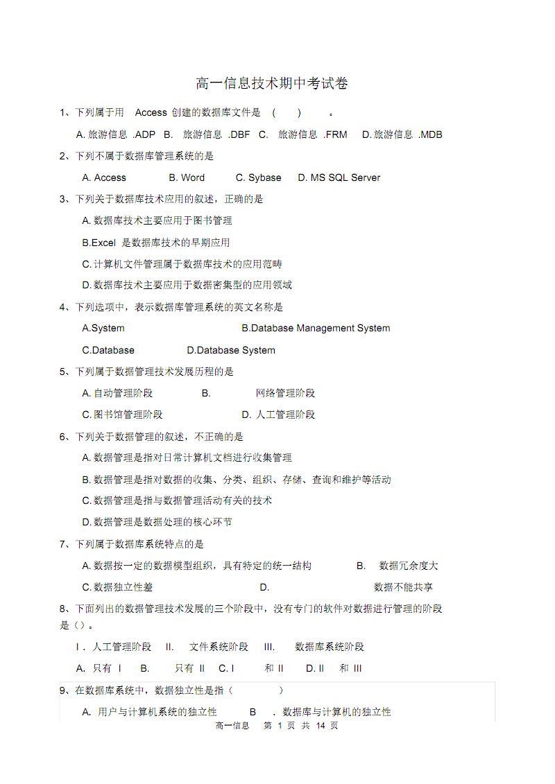 2013-2014数据库半期考试卷(含答案).pdf
