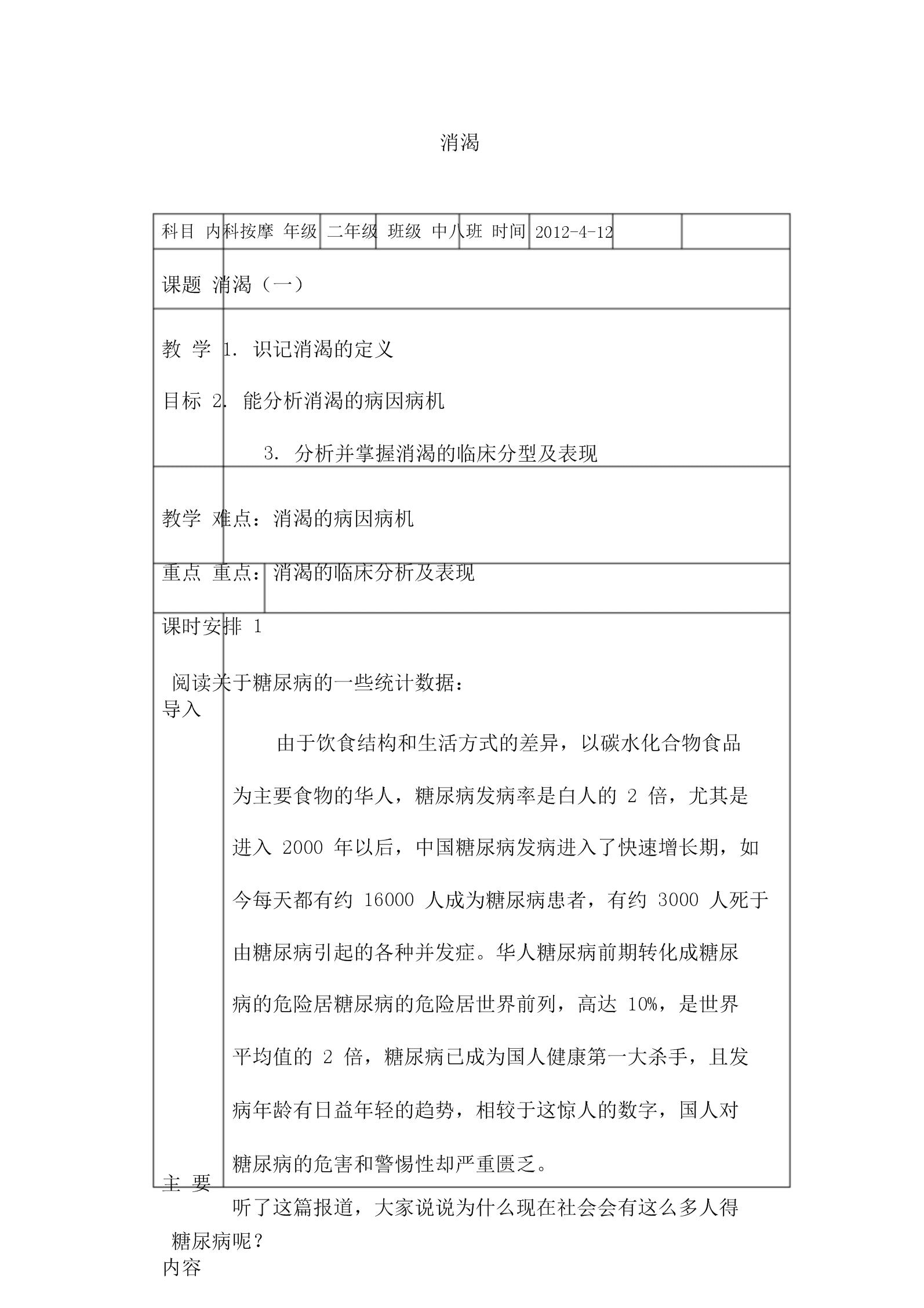 消渴优质教案.doc