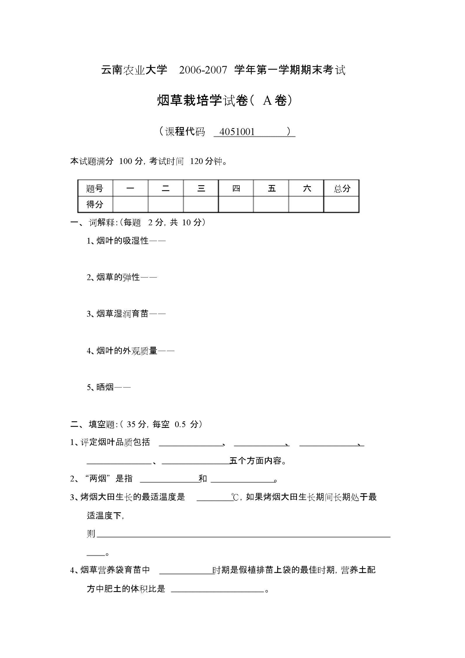 云南农业大学2006烟草试卷.docx