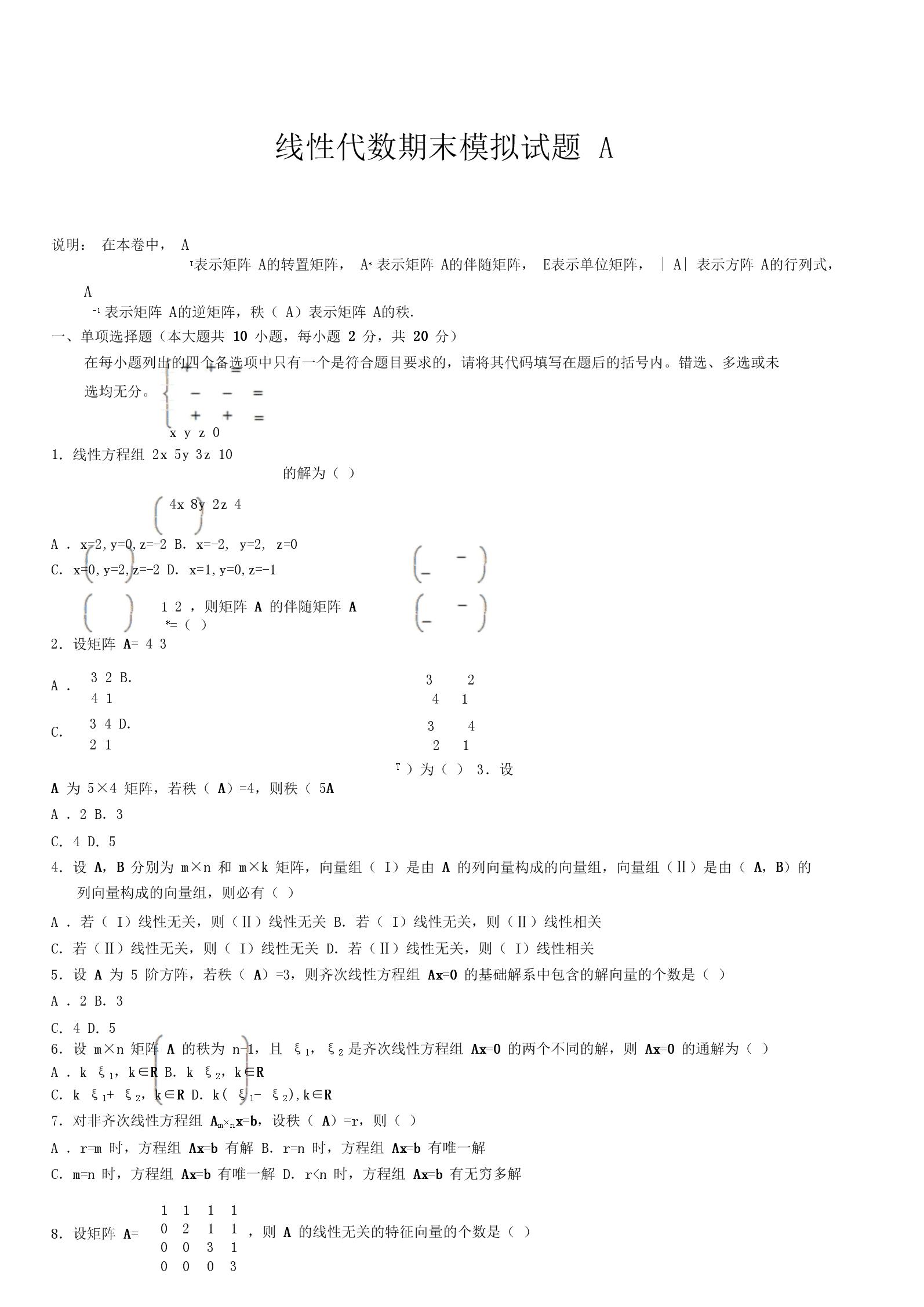 线性代数期末模拟试卷试题A.doc