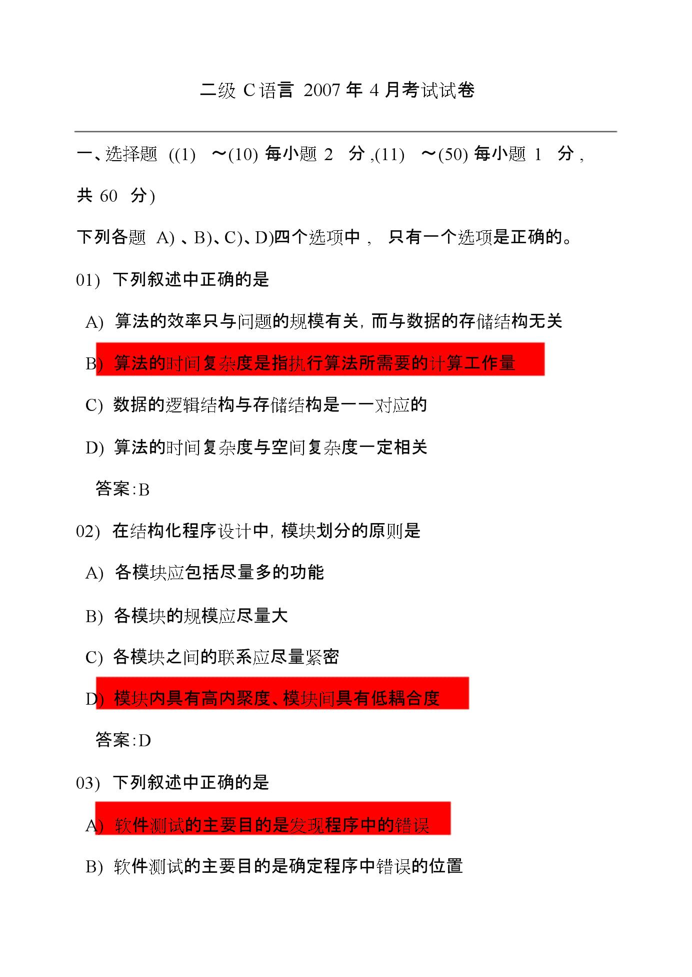 200704计算机二级C笔试试题(含答案).docx