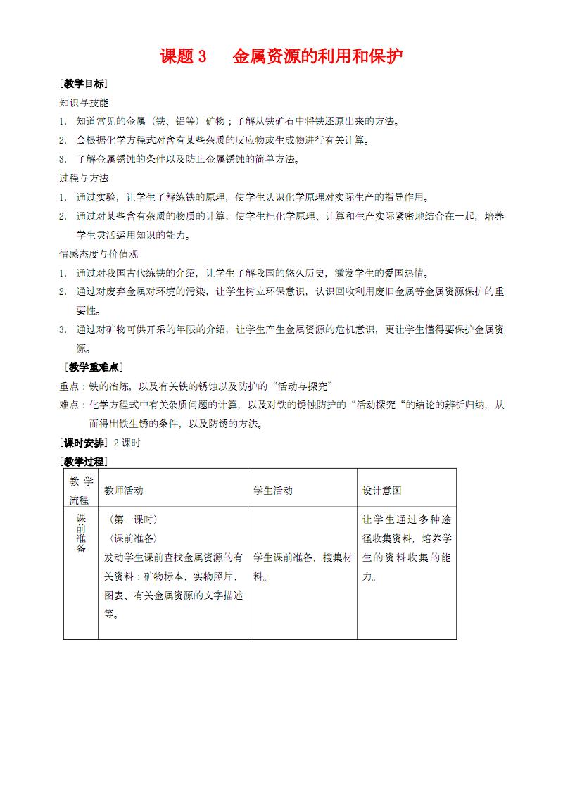 课题3  金属资源的利用和保护教案.pdf