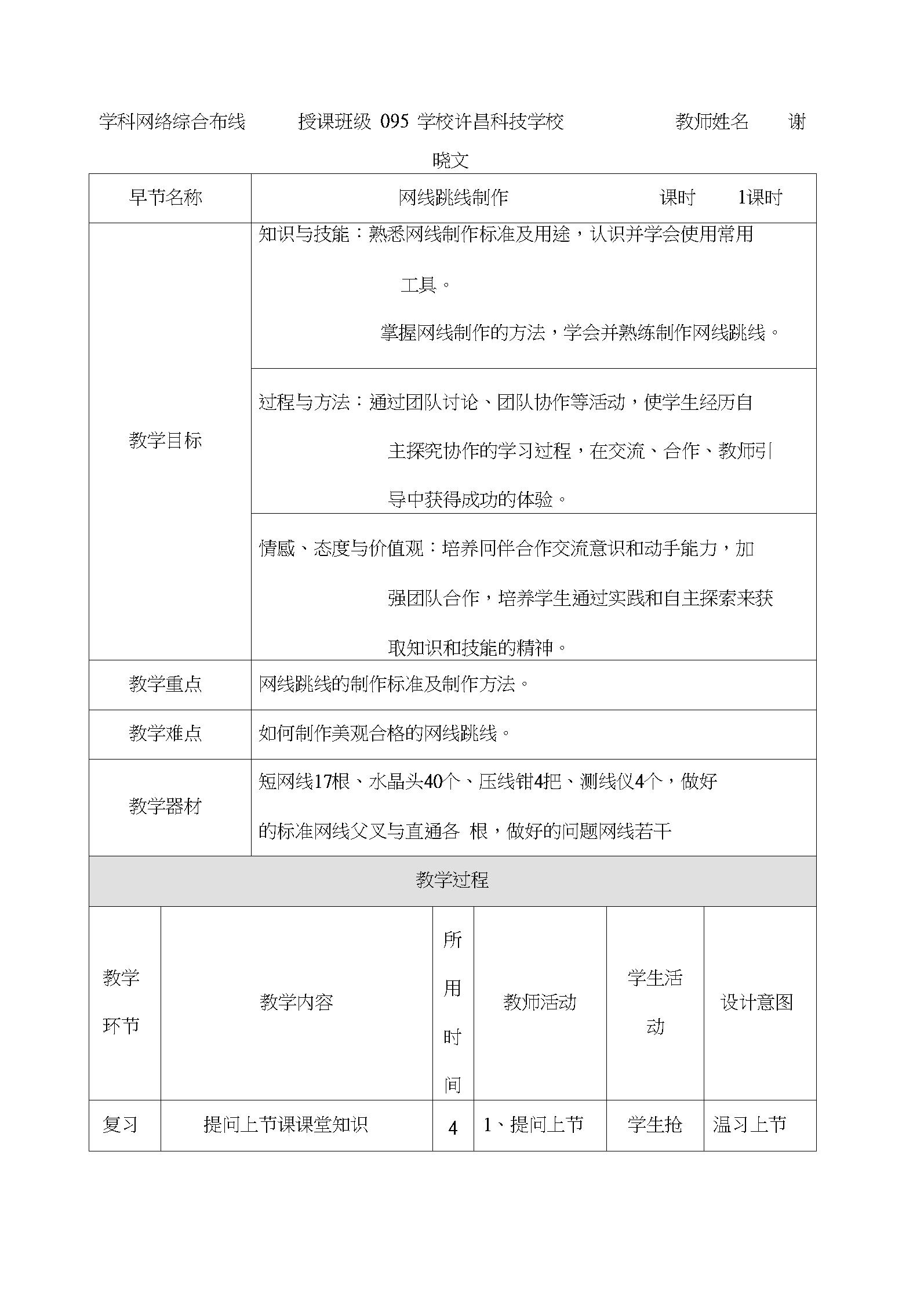 网线制作教案.docx