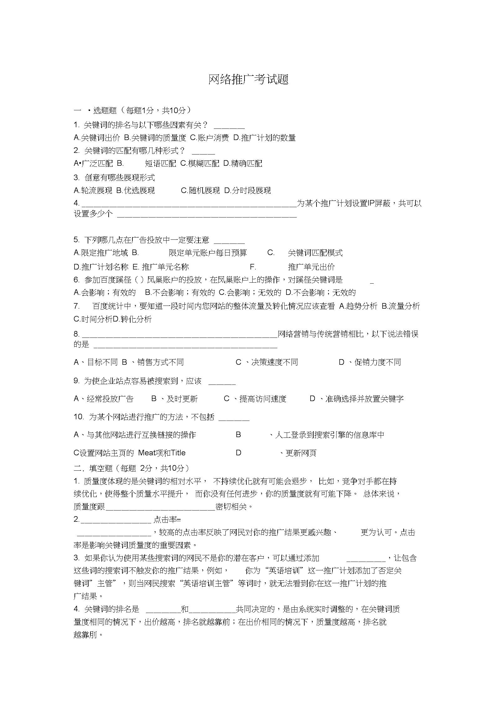 网络推广考试题.docx