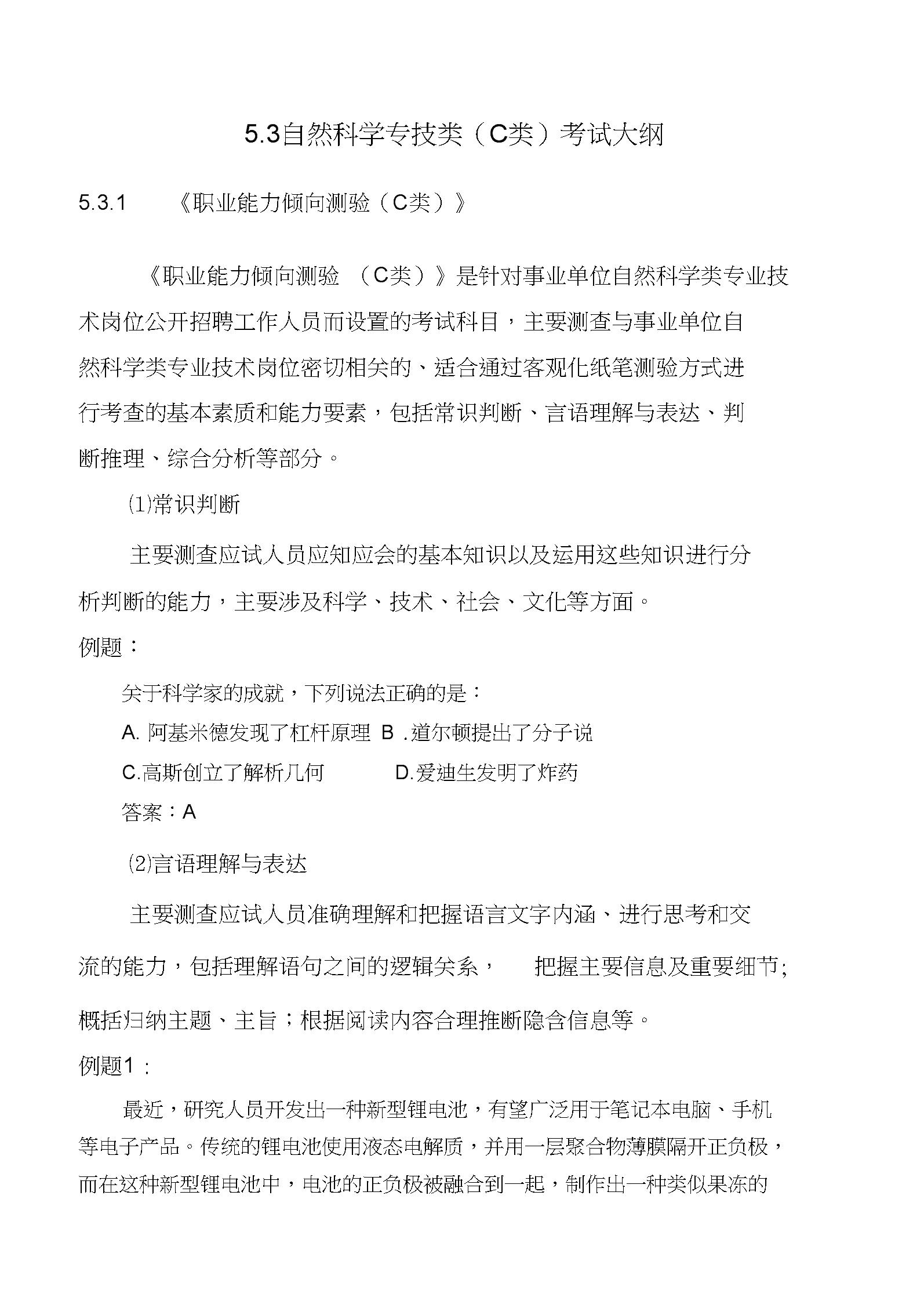自然科技专技类考试大纲.docx
