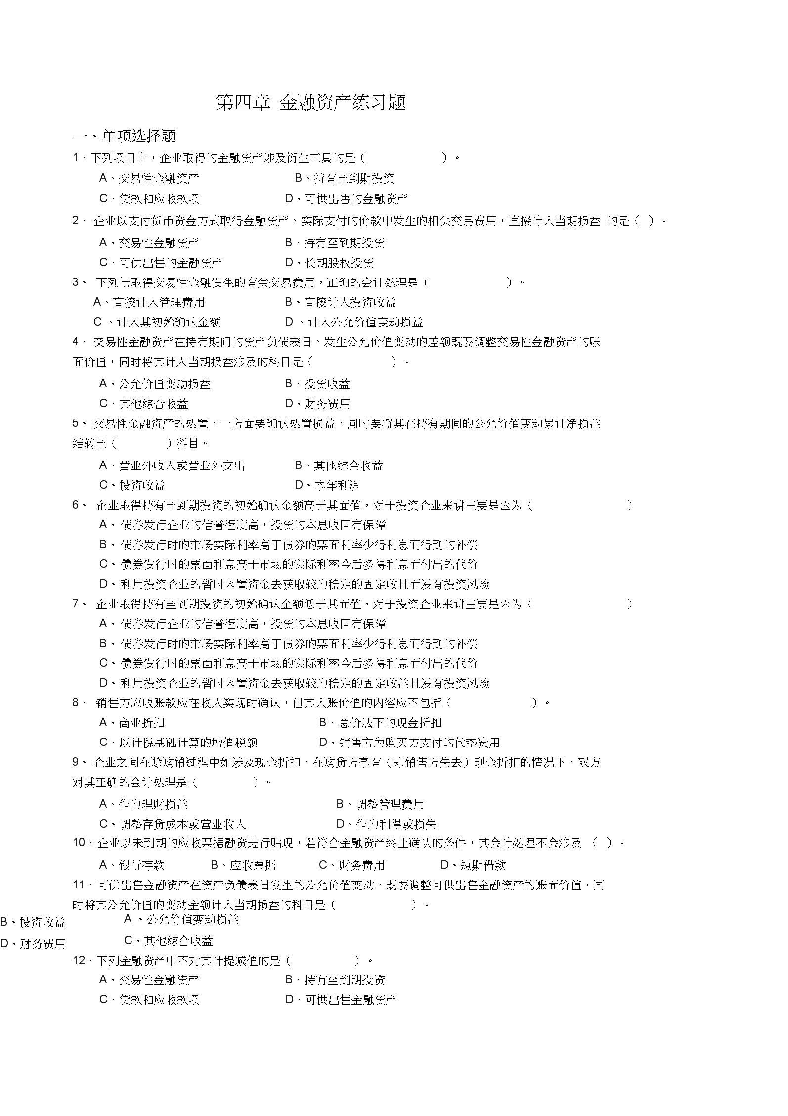 金融资产练习题.docx