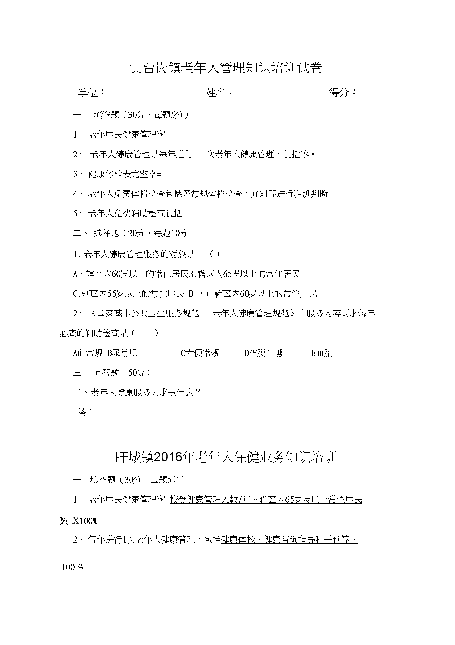 老年人保健业务知识培训试卷及答案.docx