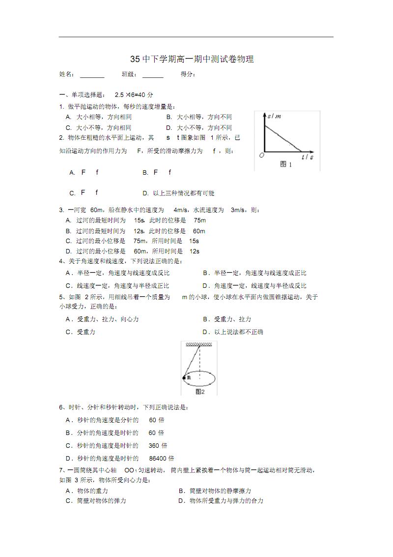 35中下学期高一期中测试卷物理.pdf