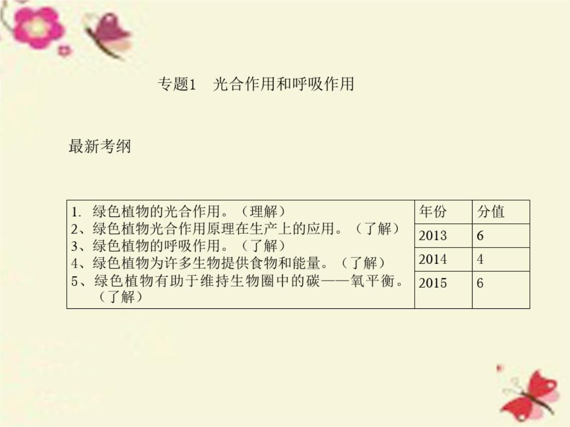 广东省中考生物 专题1 光合作用与呼吸作用复习 新人教版.ppt