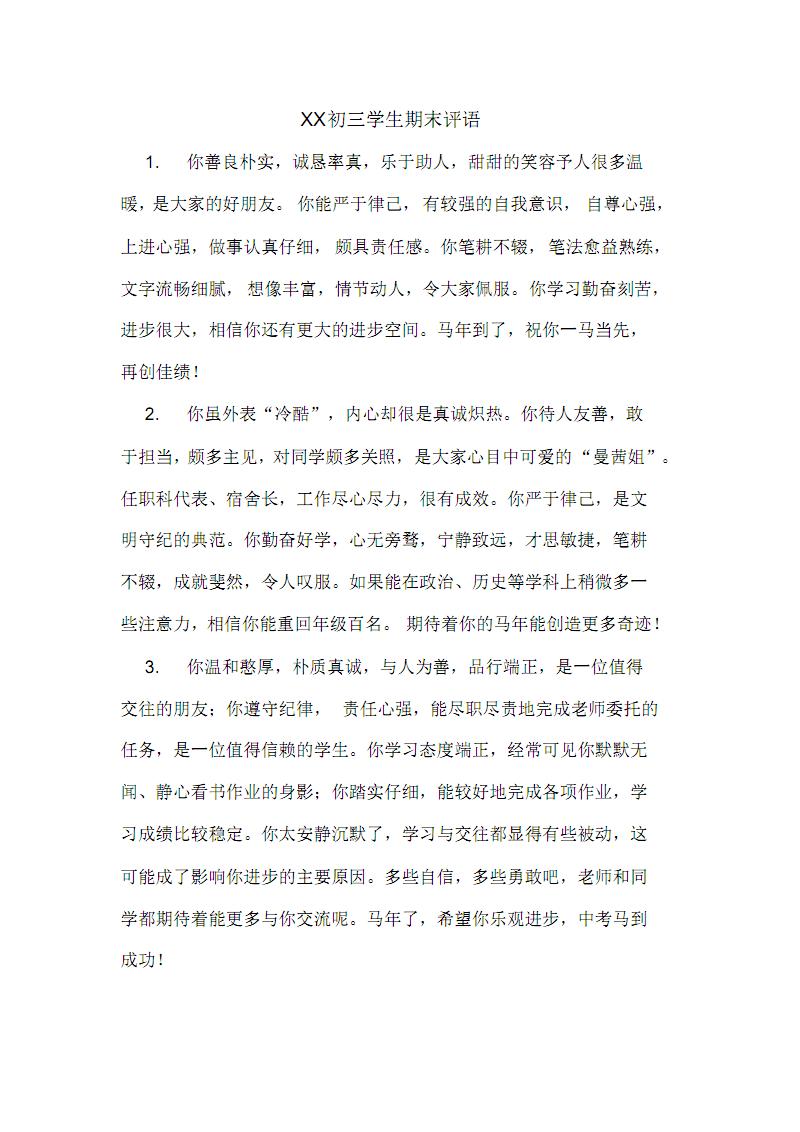 XX初三学生期末评语.pdf
