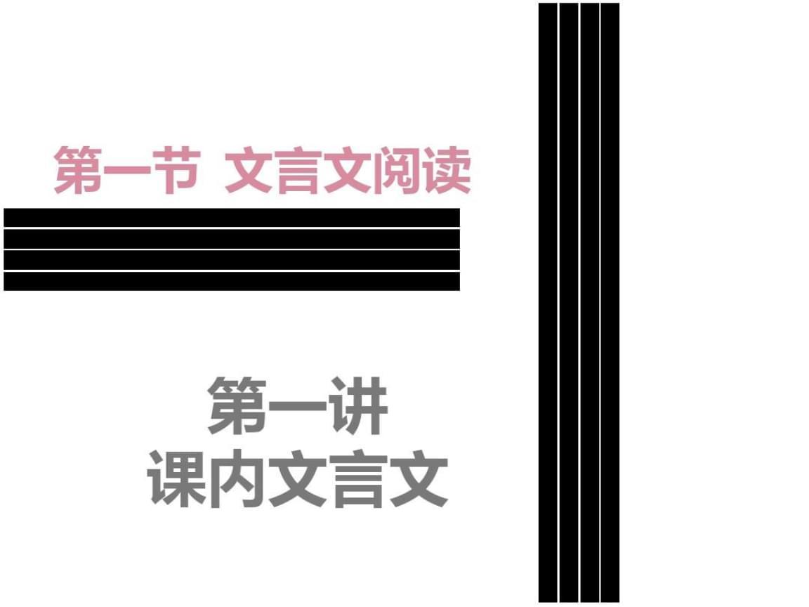 广东省中考语文专题课内文言文阅读.ppt