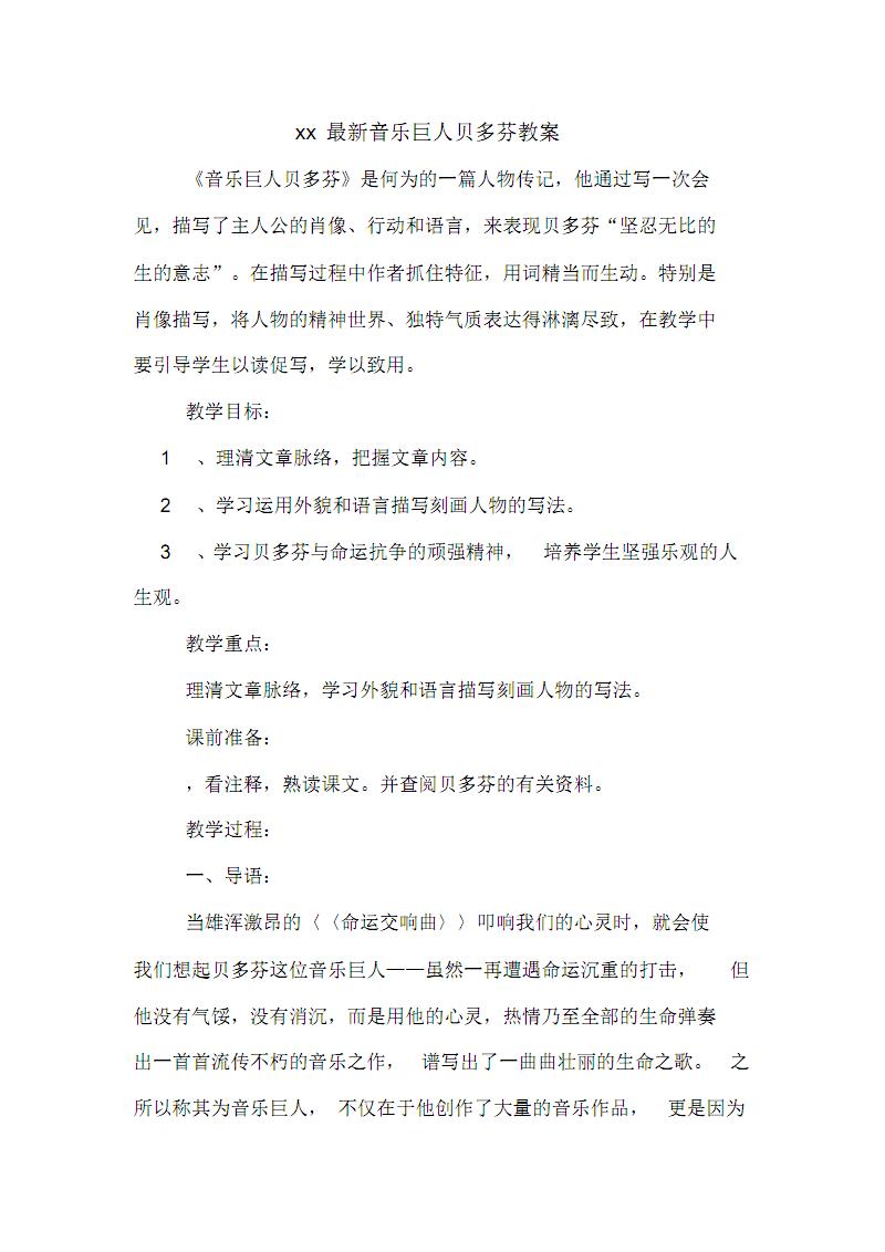 xx最新音乐巨人贝多芬教案.pdf