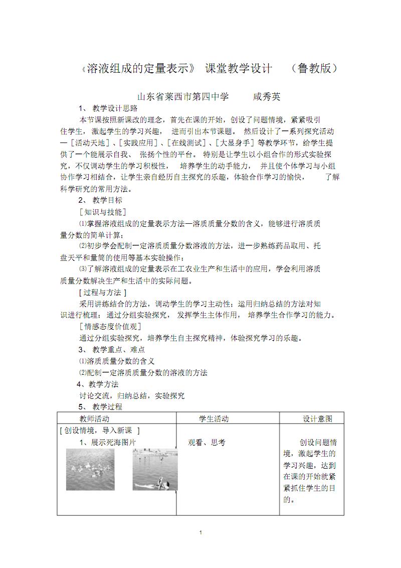 《溶液组成定量表示》课堂教案设计(鲁教版).pdf