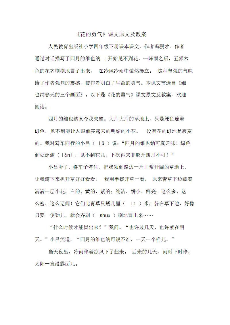 《花的勇气》课文原文及教案.pdf