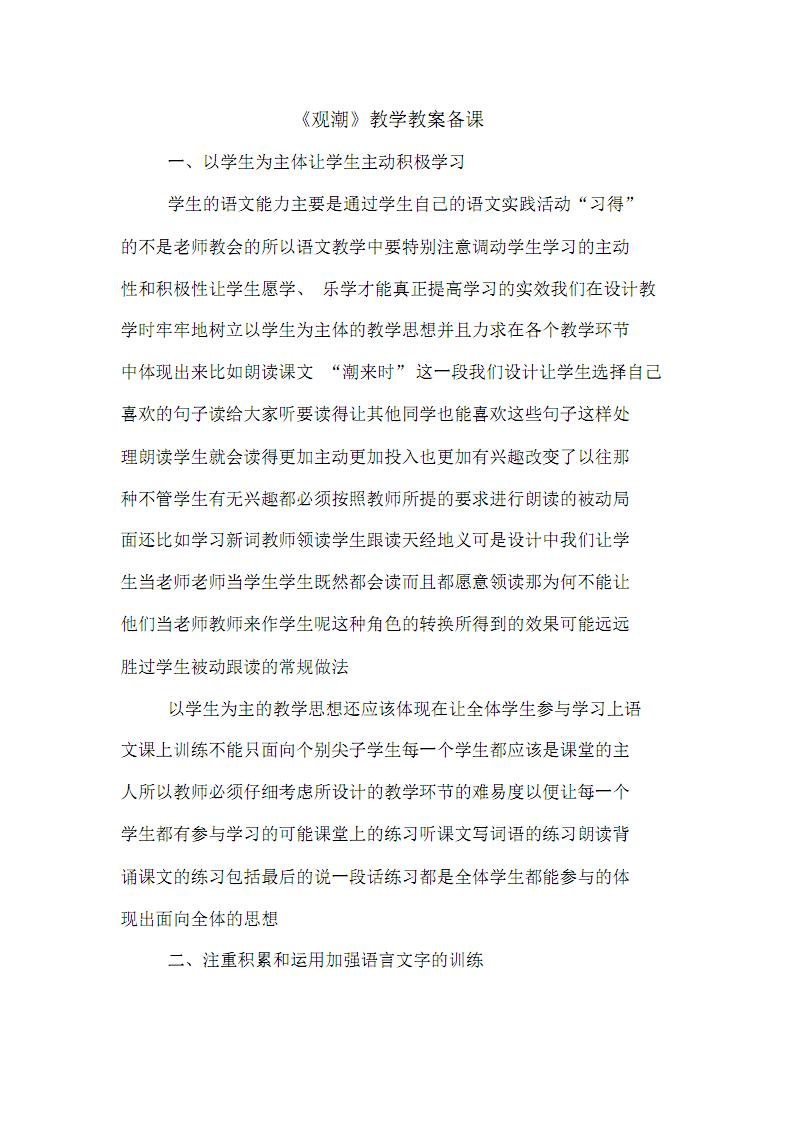 《观潮》教学教案备课.pdf