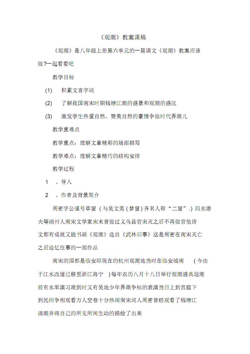 《观潮》教案课稿.pdf