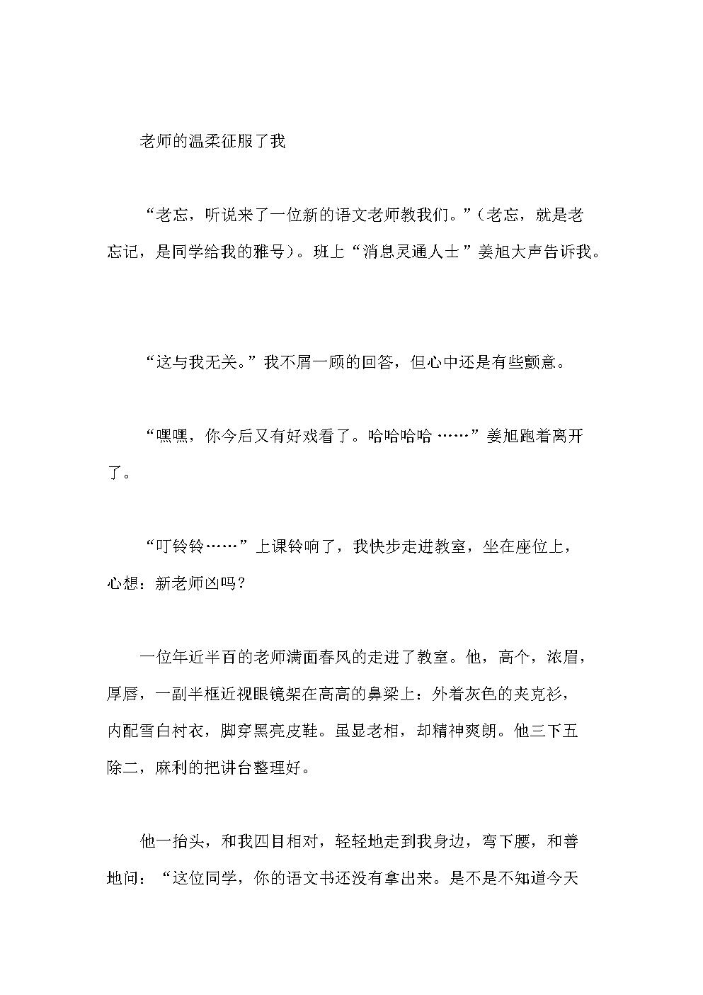 中考满分作文赏析:老师的温柔征服了我.doc