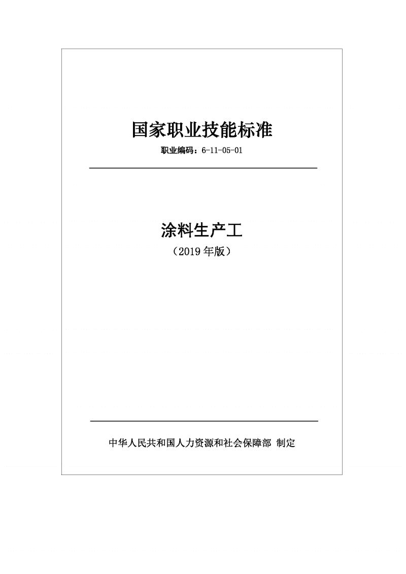 国家职业技能标准 (2019年版) 涂料生产工(可复制版).pdf