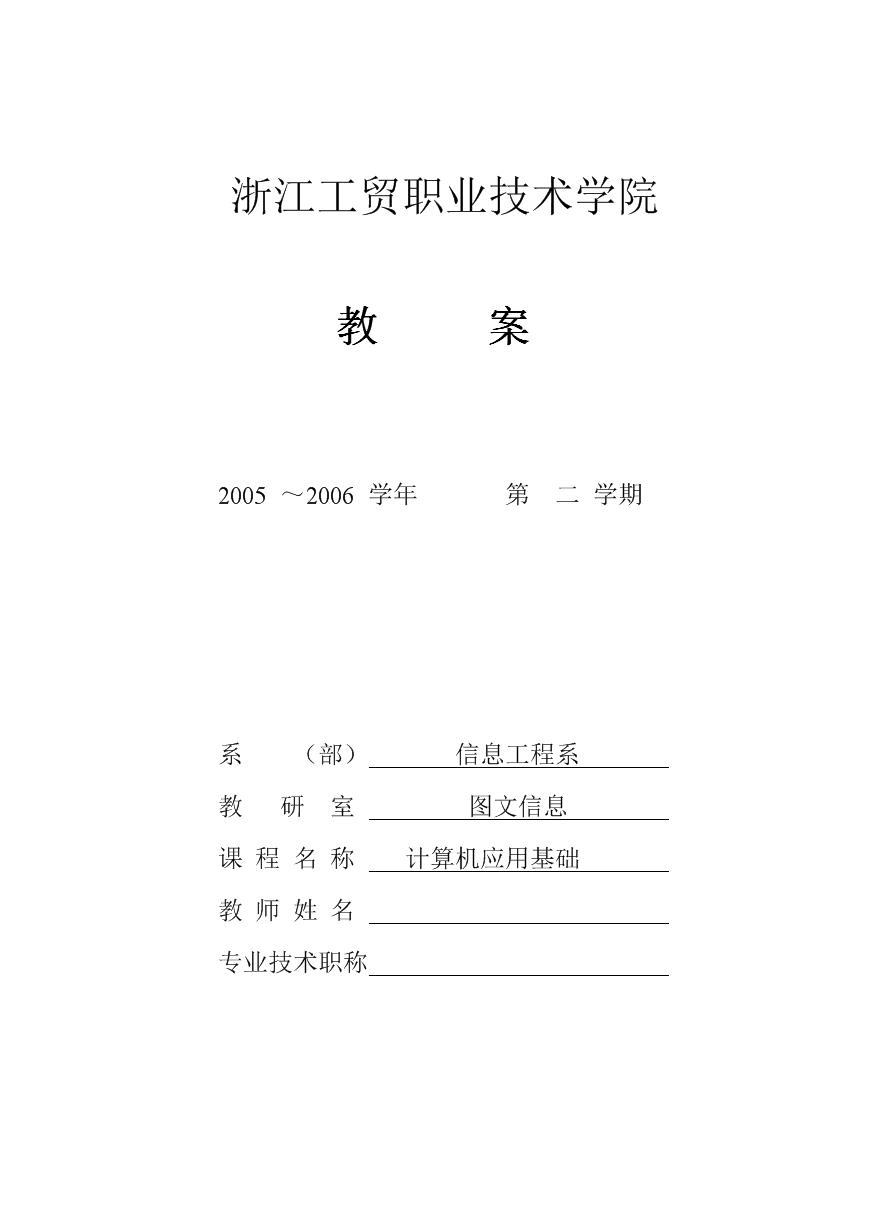 第4章计算机网络基础.doc