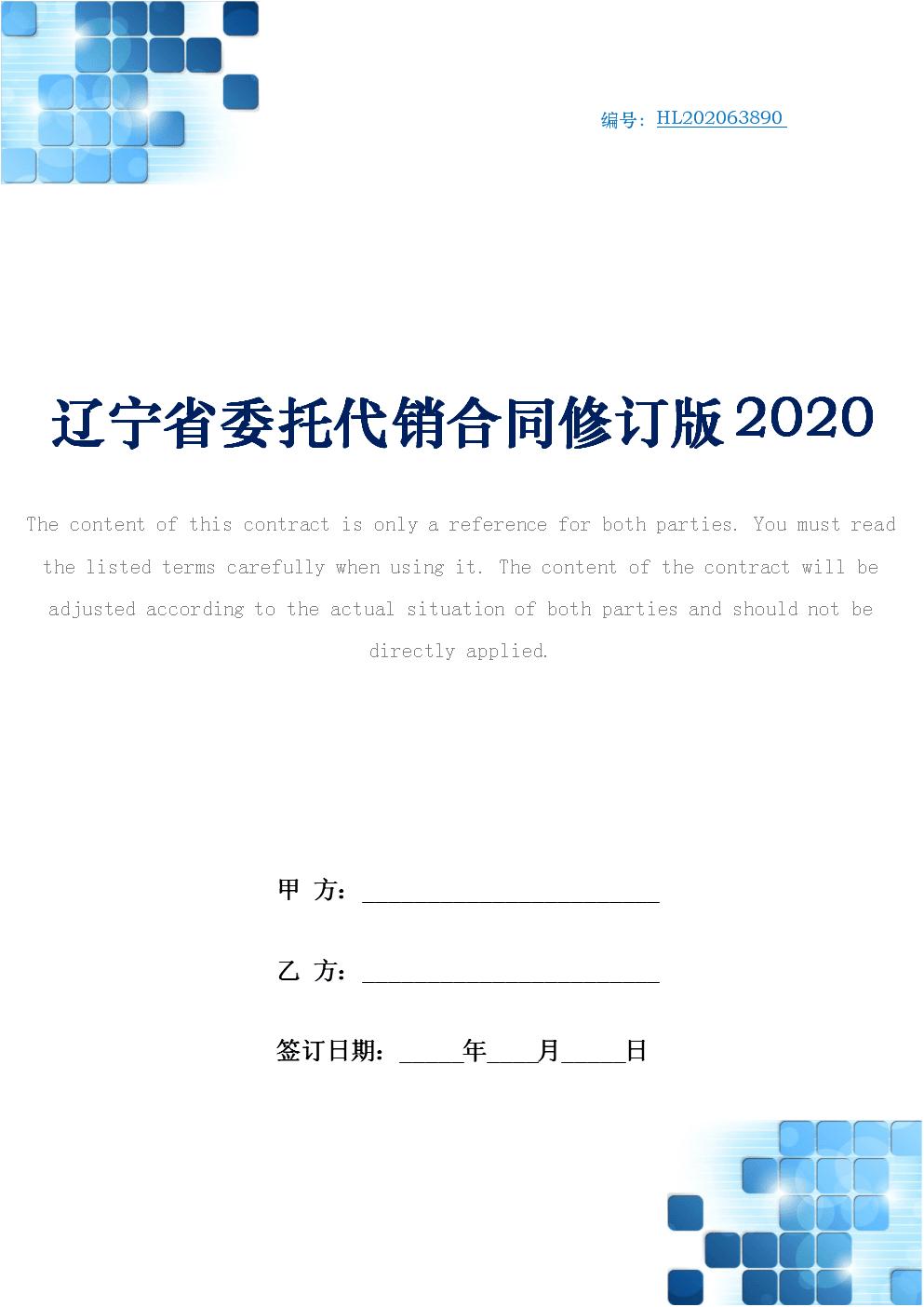 辽宁省委托代销合同修订版2020.docx