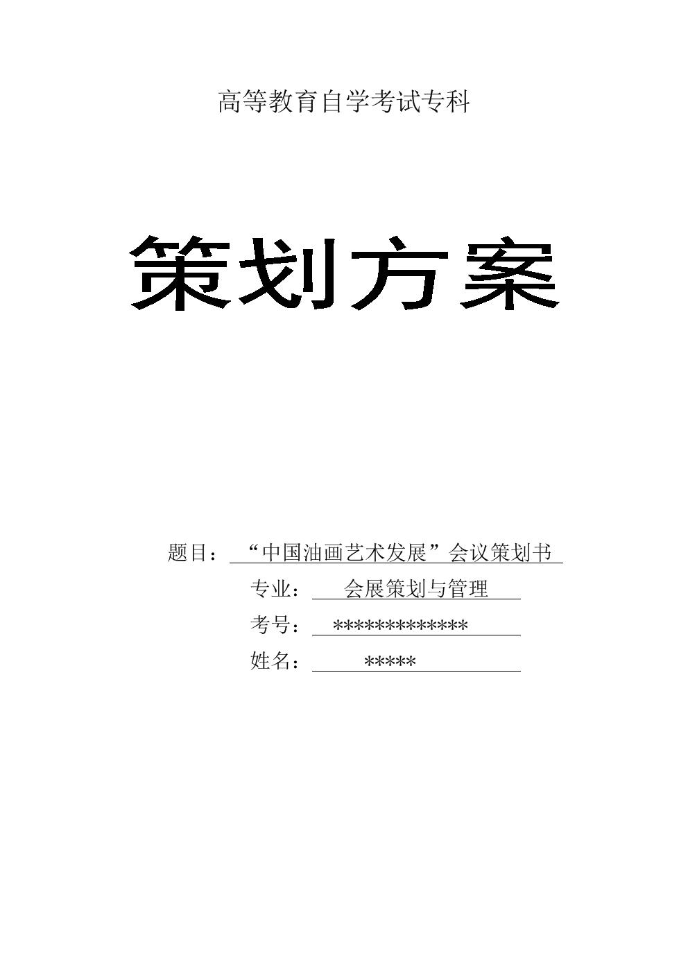 """會展+策劃方案+""""中國油畫藝術發展""""會議策劃書.docx"""