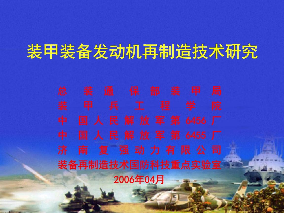 装甲装备发动机再制造技术研究.ppt