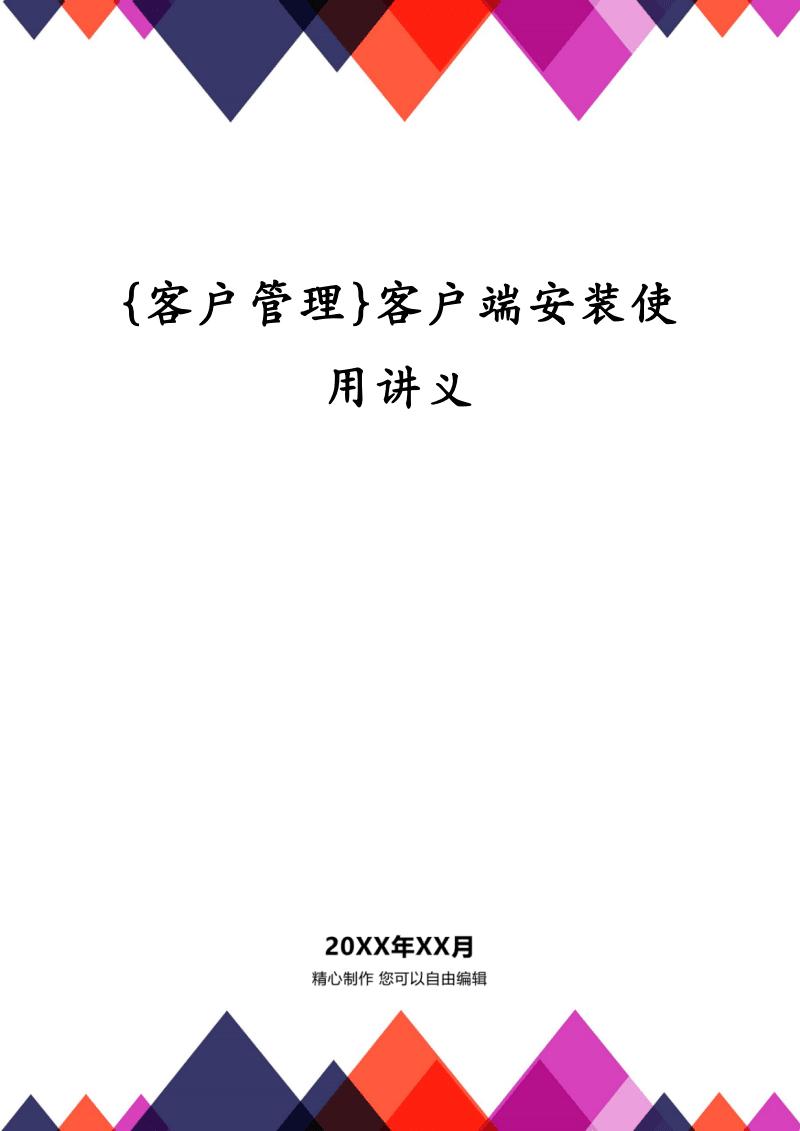 {客户管理}客户端安装使用讲义.pdf