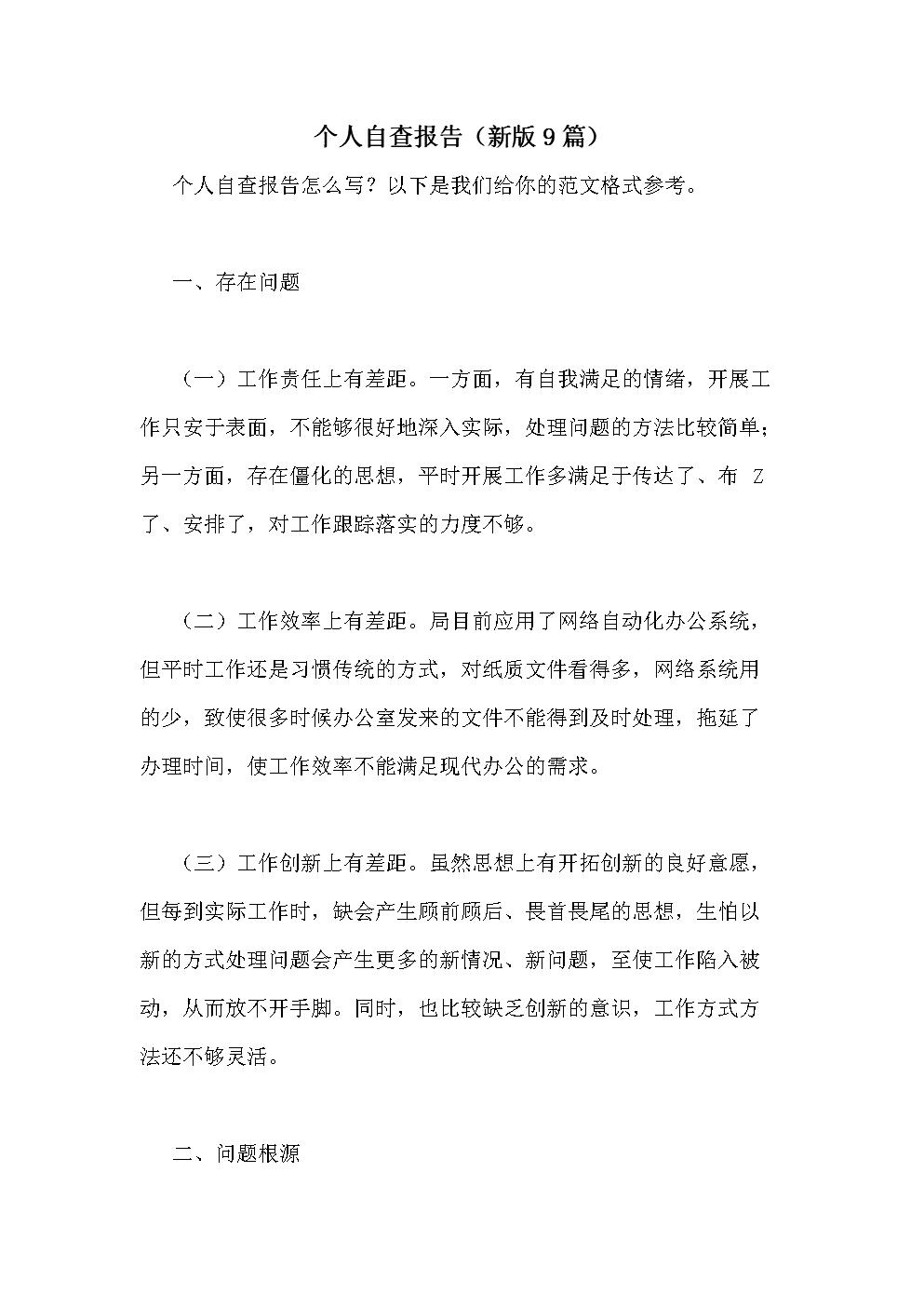 个人自查报告(新版9篇).doc