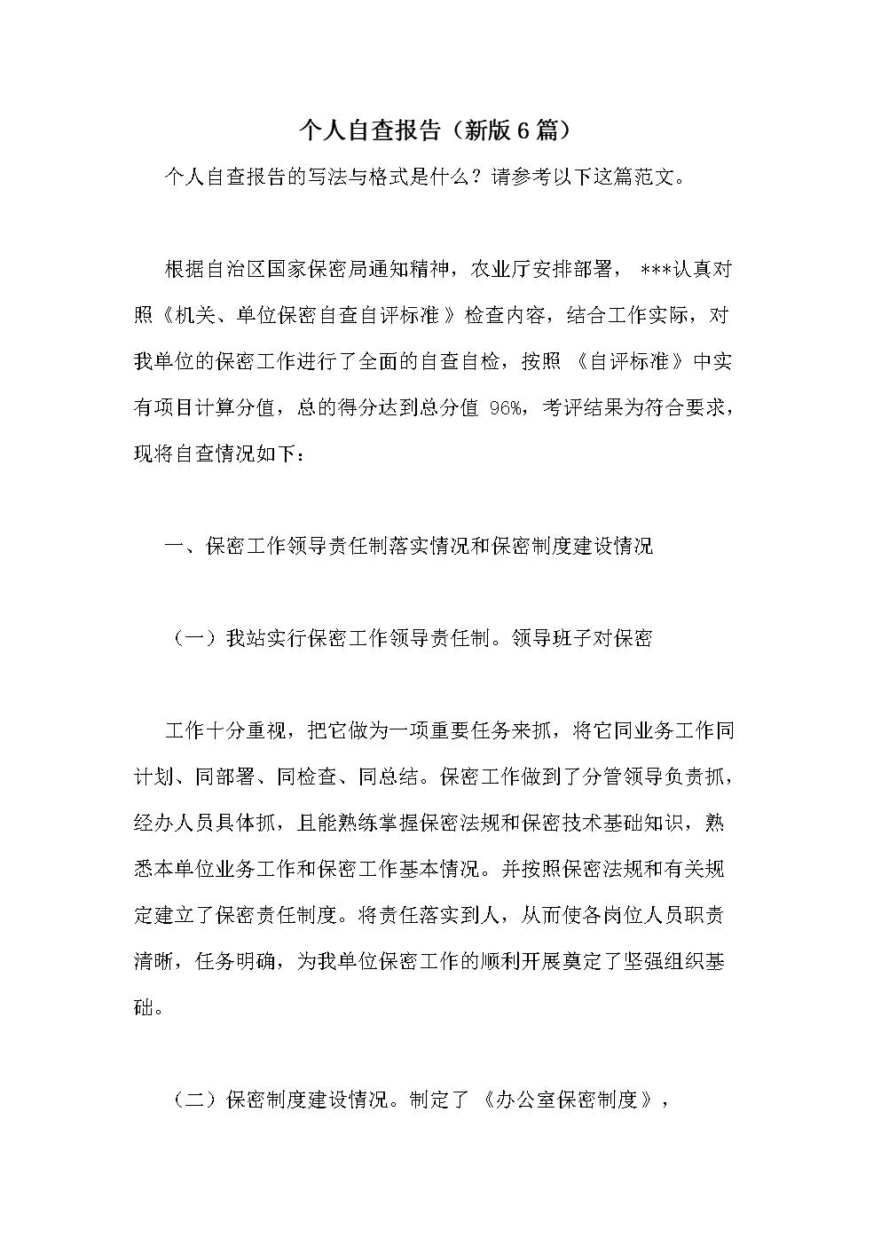个人自查报告(新版6篇).doc