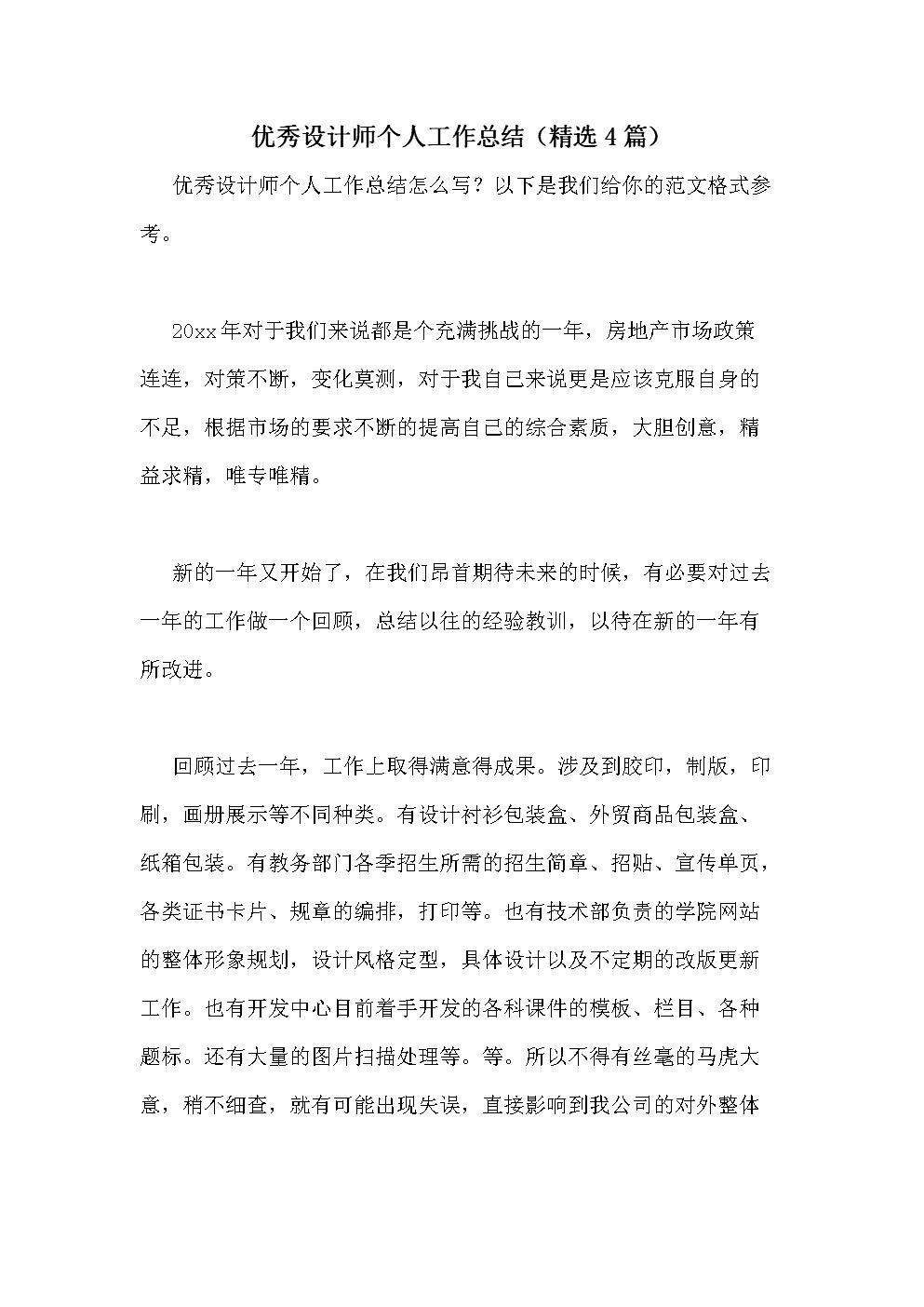 优秀设计师个人工作总结(精选4篇).doc
