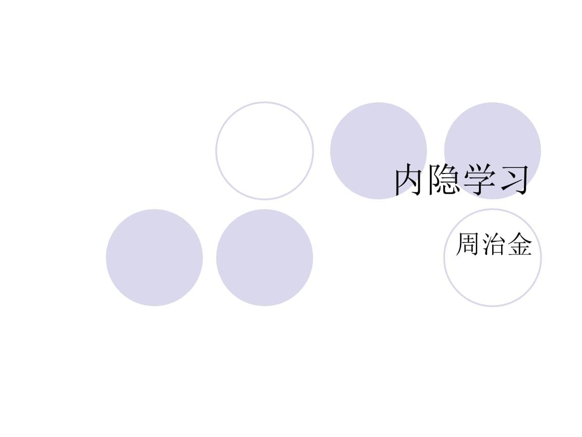 07认知心理学-内隐学习.ppt