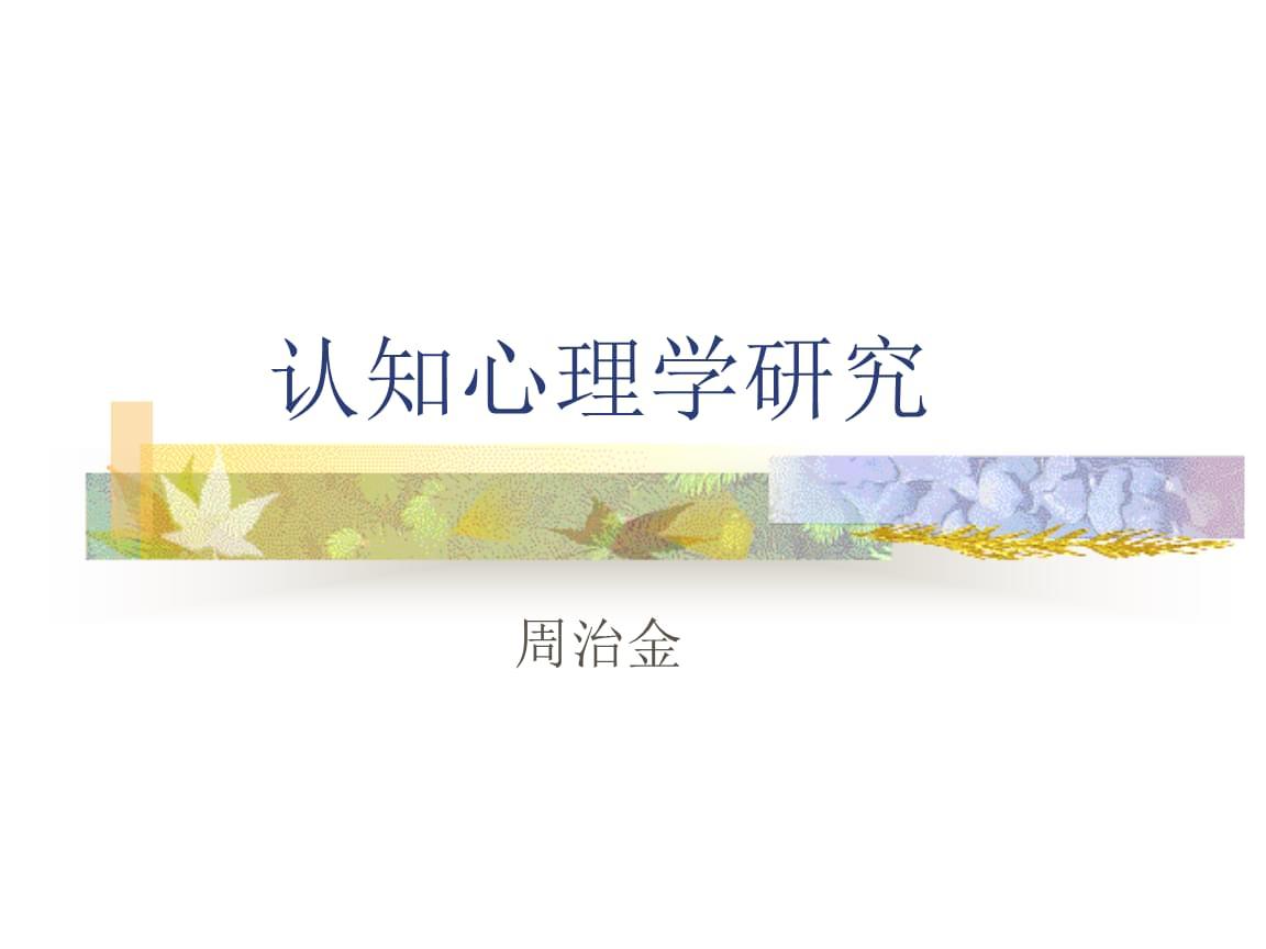 01认知心理学-绪论.ppt