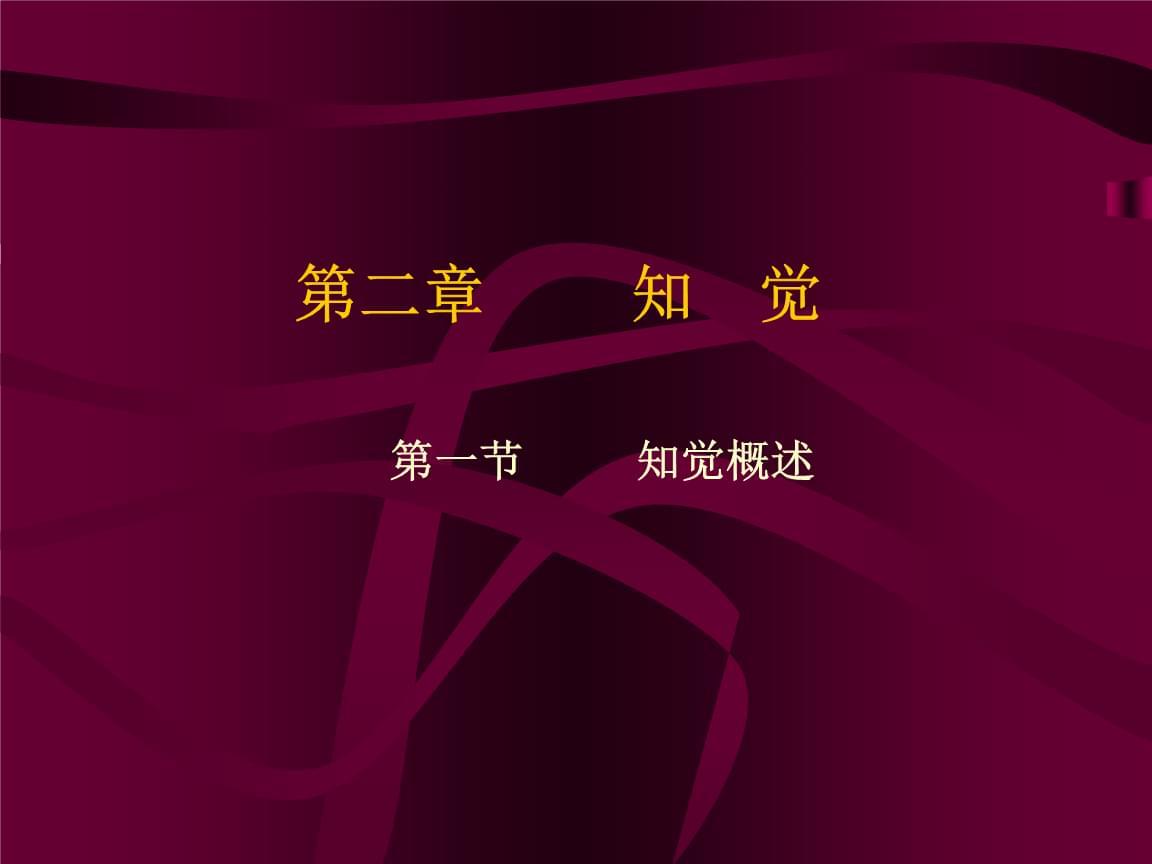 03认知心理学-知觉概论.ppt