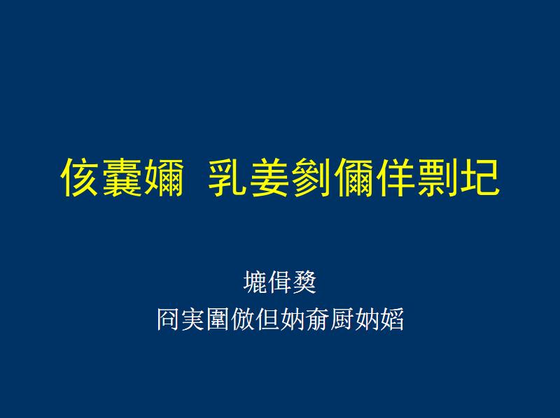 心理测验课件 第三章 测验结果的解释.pdf