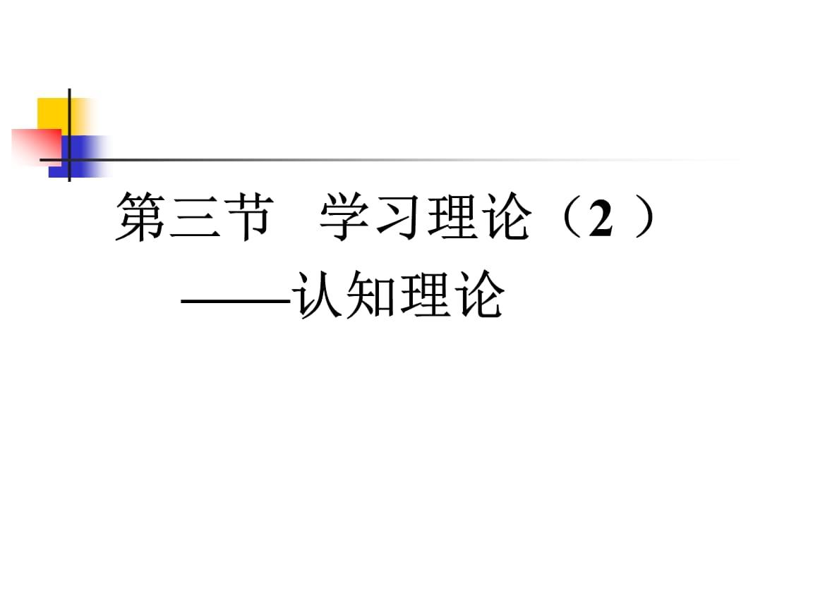 教育心理学课件  第3章 学习理论2-认知理论(共享).ppt