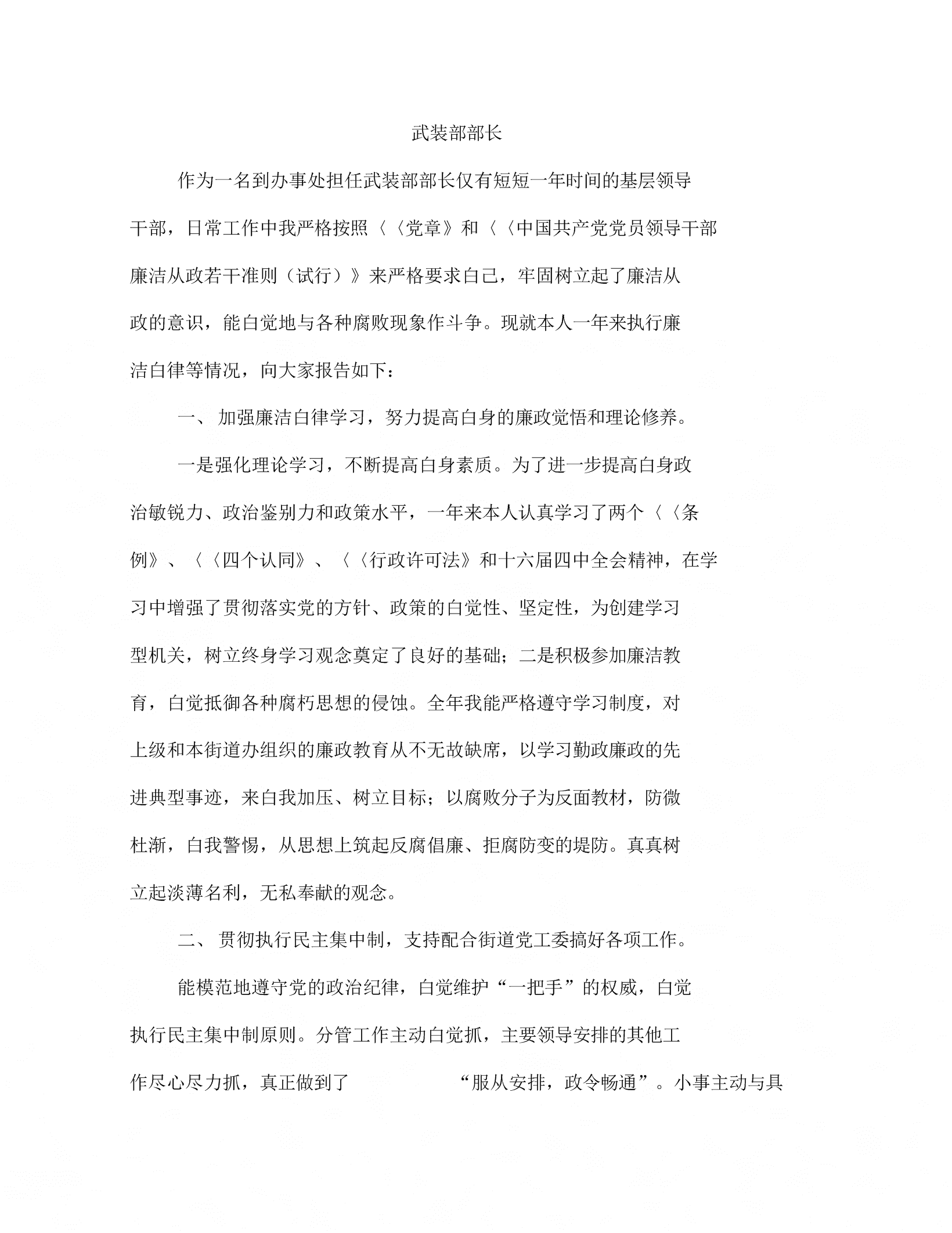 武装部部长述廉报告(多篇范文).docx