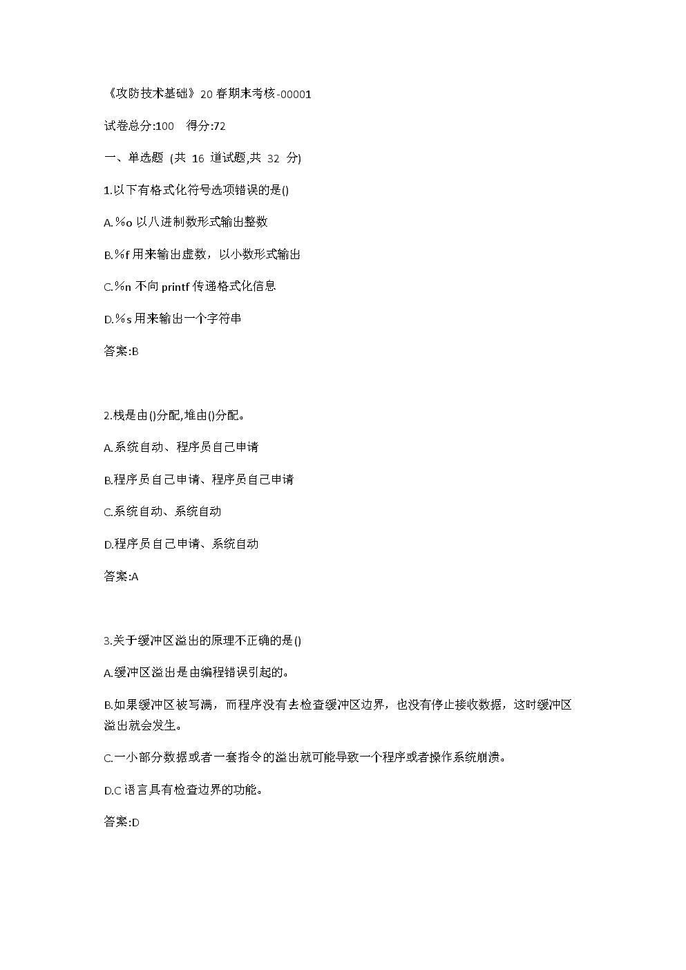 南开《攻防技术基础》20春期末考核答案.docx